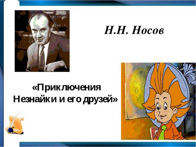 Н.Н. Носов «Приключения Незнайки и его друзей»