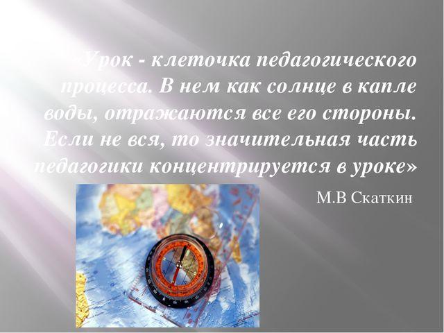 «Урок - клеточка педагогического процесса. В нем как солнце в капле воды,...