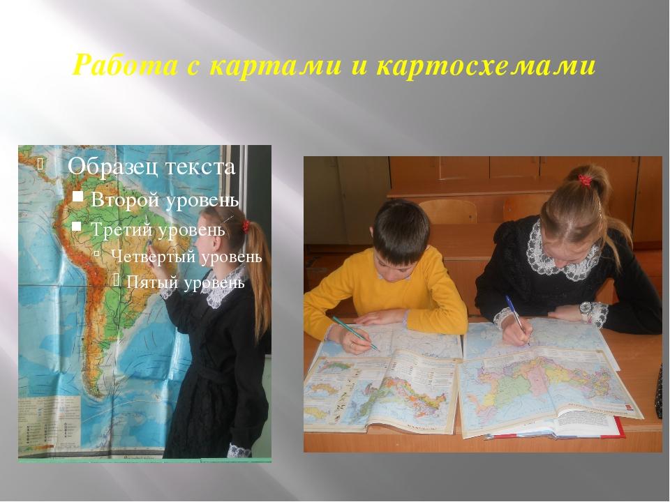 Работа с картами и картосхемами