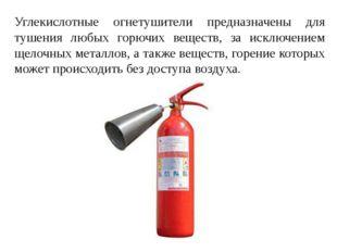 Углекислотные огнетушители предназначены для тушения любых горючих веществ, з
