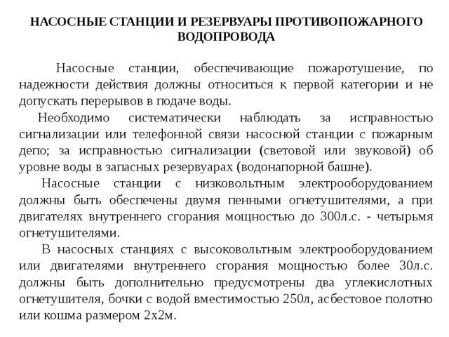 НАСОСНЫЕ СТАНЦИИ И РЕЗЕРВУАРЫ ПРОТИВОПОЖАРНОГО ВОДОПРОВОДА  Насосные станции...