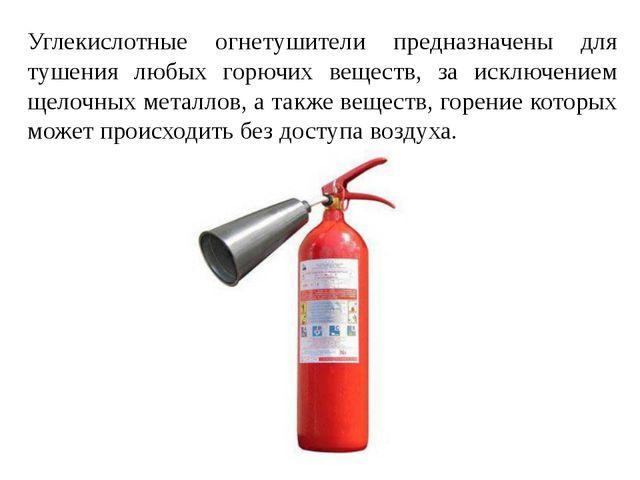 Углекислотные огнетушители предназначены для тушения любых горючих веществ, з...