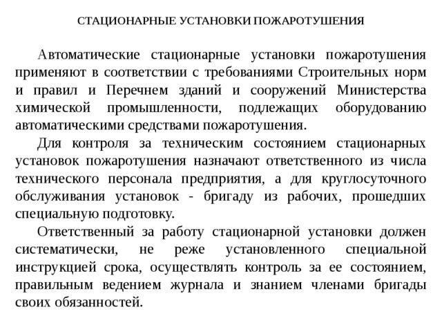 СТАЦИОНАРНЫЕ УСТАНОВКИ ПОЖАРОТУШЕНИЯ Автоматические стационарные установки п...