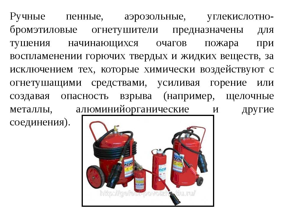 Ручные пенные, аэрозольные, углекислотно-бромэтиловые огнетушители предназнач...