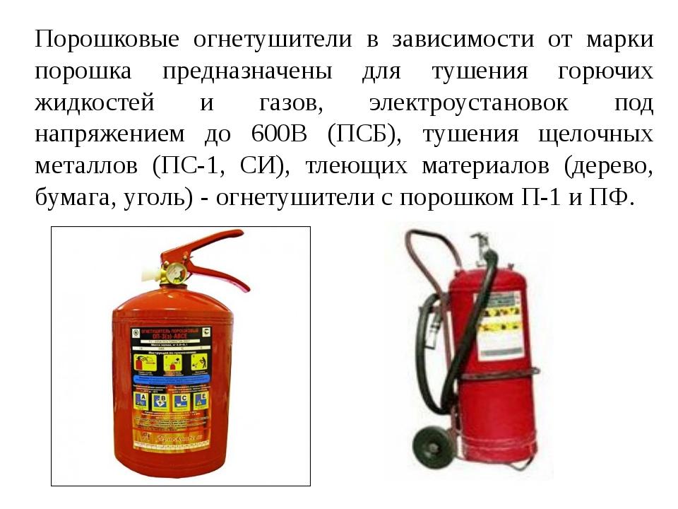 Порошковые огнетушители в зависимости от марки порошка предназначены для туше...