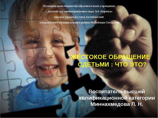 Муниципальное бюджетное образовательное учреждение « Детский сад комбинирован...