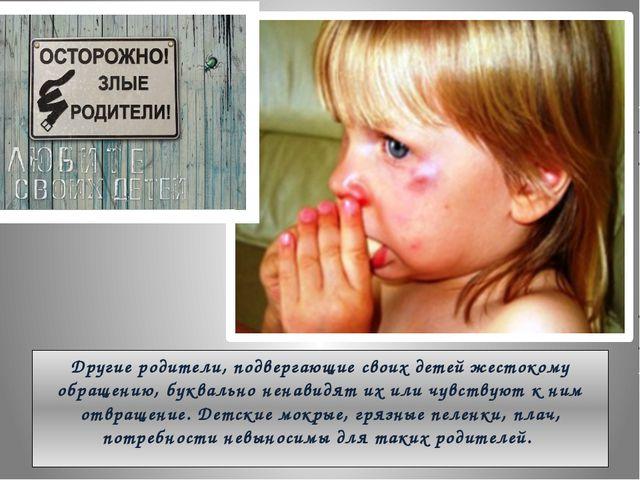 Другие родители, подвергающие своих детей жестокому обращению, буквально нена...