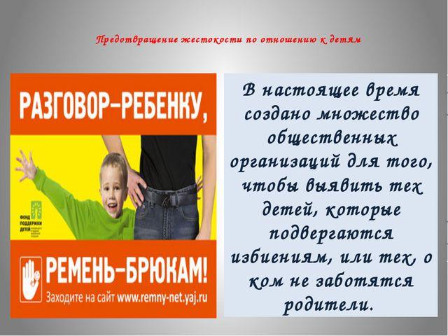 Предотвращение жестокости по отношению к детям В настоящее время создано мно...