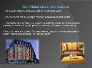 по вместимости больше отеля (400-200 мест) располагается в центре города или