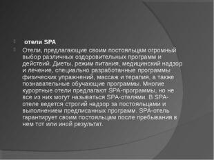 отели SPA Отели, предлагающие своим постояльцам огромный выбор различных озд