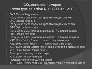 Обозначение номеров Room type selection RIXOS BOROVOE DKF Deluxe king forest-
