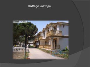 Cottage коттедж.