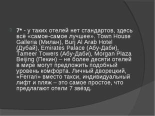 7* - у таких отелей нет стандартов, здесь всё «самое-самое лучшее». Town Hous