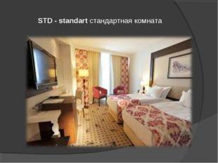 STD - standart стандартная комната