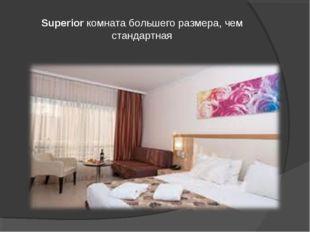 Superior комната большего размера, чем стандартная
