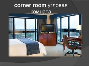 corner room угловая комната