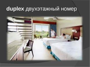 duplex двухэтажный номер