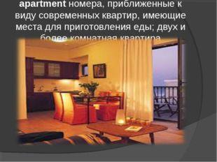apartment номера, приближенные к виду современных квартир, имеющие места для