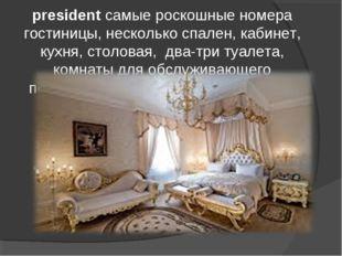 president самые роскошные номера гостиницы, несколько спален, кабинет, кухня,