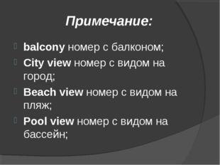 Примечание: balcony номер с балконом; City view номер с видом на город; Beach