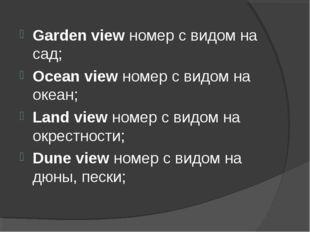 Garden view номер с видом на сад; Ocean view номер с видом на океан; Land vie