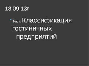 18.09.13г Тема: Классификация гостиничных предприятий
