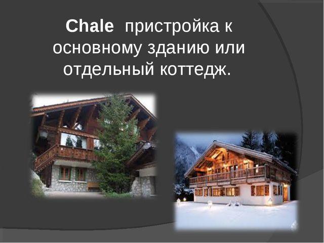 Chale пристройка к основному зданию или отдельный коттедж.