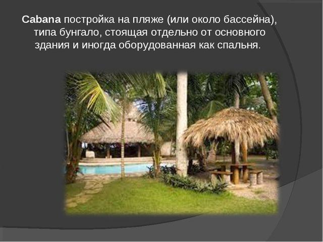 Cabana постройка на пляже (или около бассейна), типа бунгало, стоящая отдель...