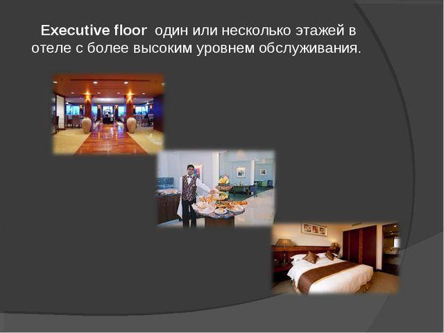 Executive floor один или несколько этажей в отеле с более высоким уровнем обс...