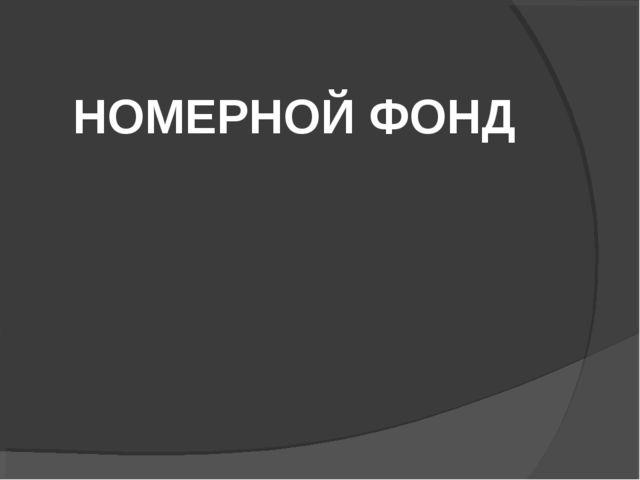 НОМЕРНОЙ ФОНД