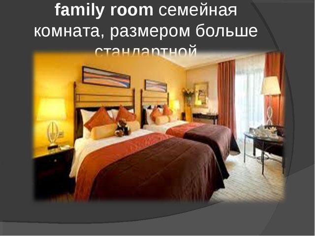 family room семейная комната, размером больше стандартной
