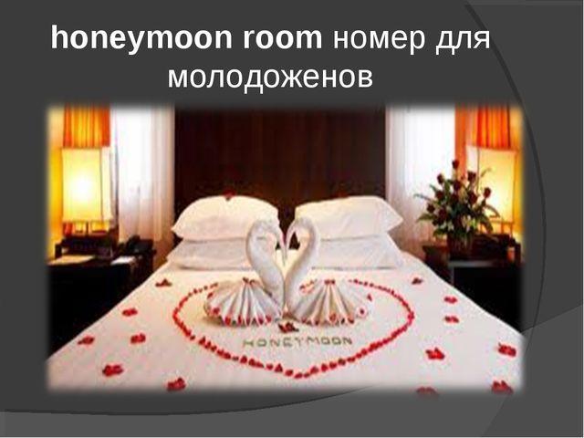 honeymoon room номер для молодоженов