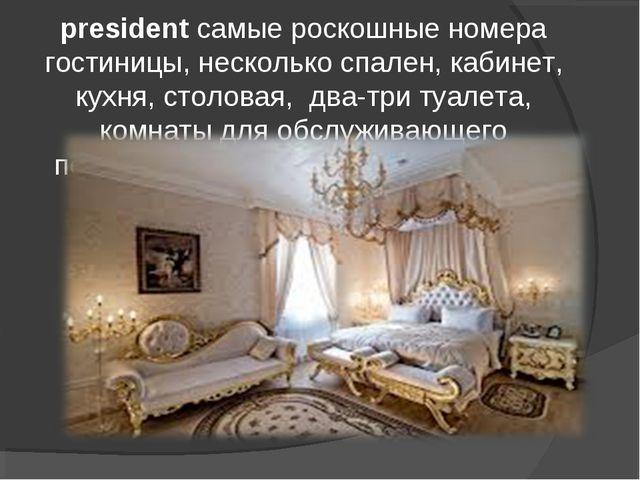 president самые роскошные номера гостиницы, несколько спален, кабинет, кухня,...