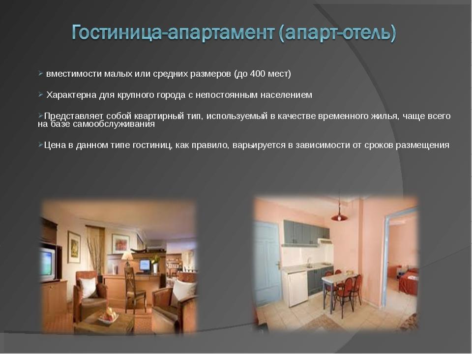 вместимости малых или средних размеров (до 400 мест) Характерна для крупного...