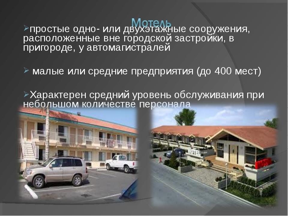 простые одно- или двухэтажные сооружения, расположенные вне городской застрой...