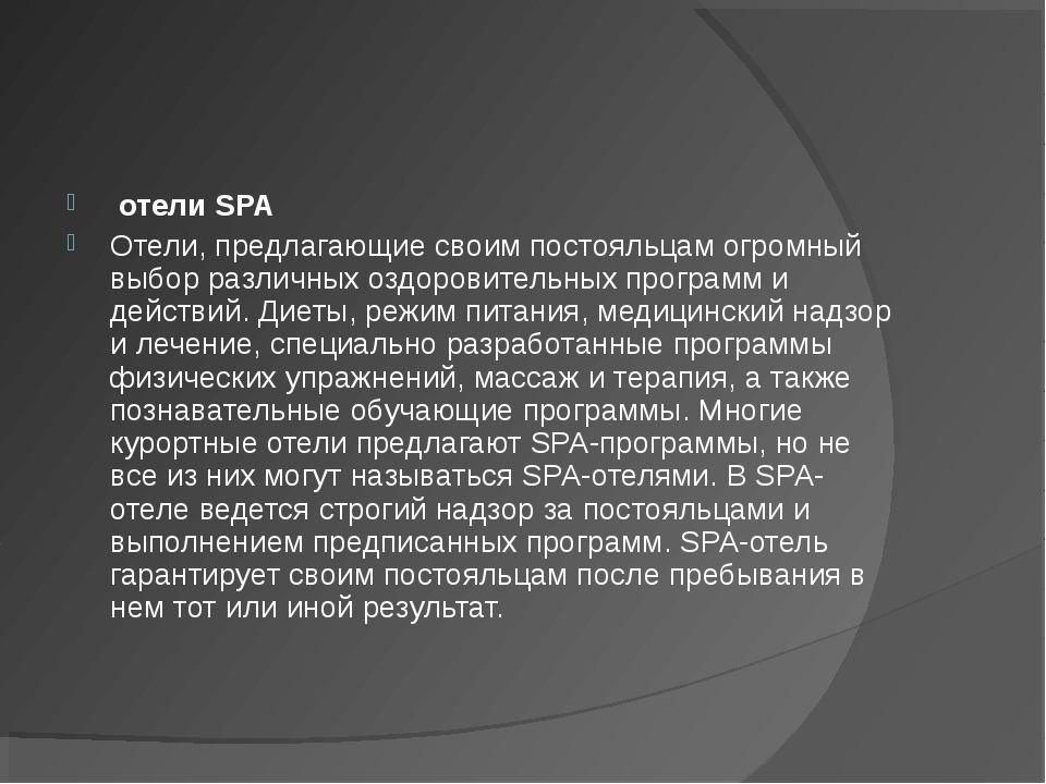 отели SPA Отели, предлагающие своим постояльцам огромный выбор различных озд...