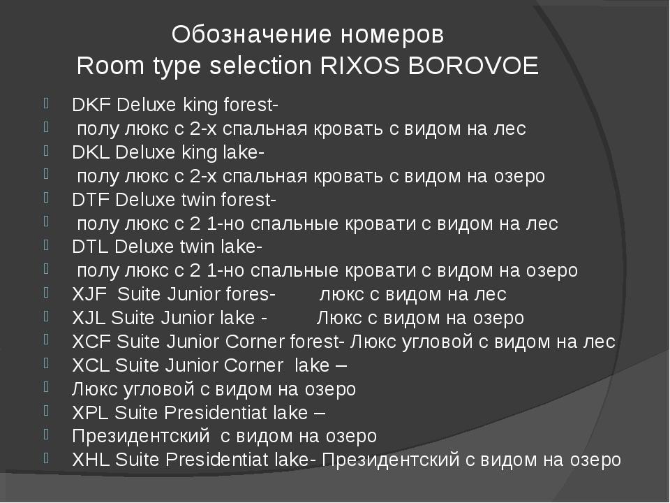 Обозначение номеров Room type selection RIXOS BOROVOE DKF Deluxe king forest-...