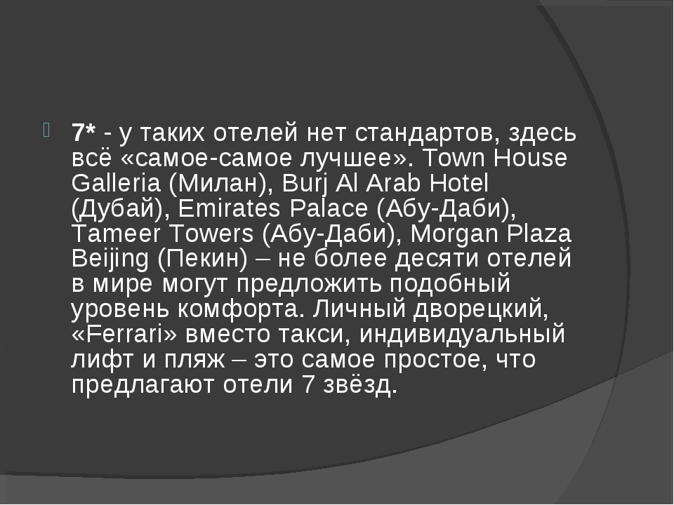 7* - у таких отелей нет стандартов, здесь всё «самое-самое лучшее». Town Hous...