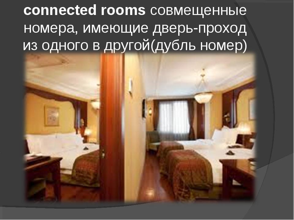 connected rooms совмещенные номера, имеющие дверь-проход из одного в другой(д...