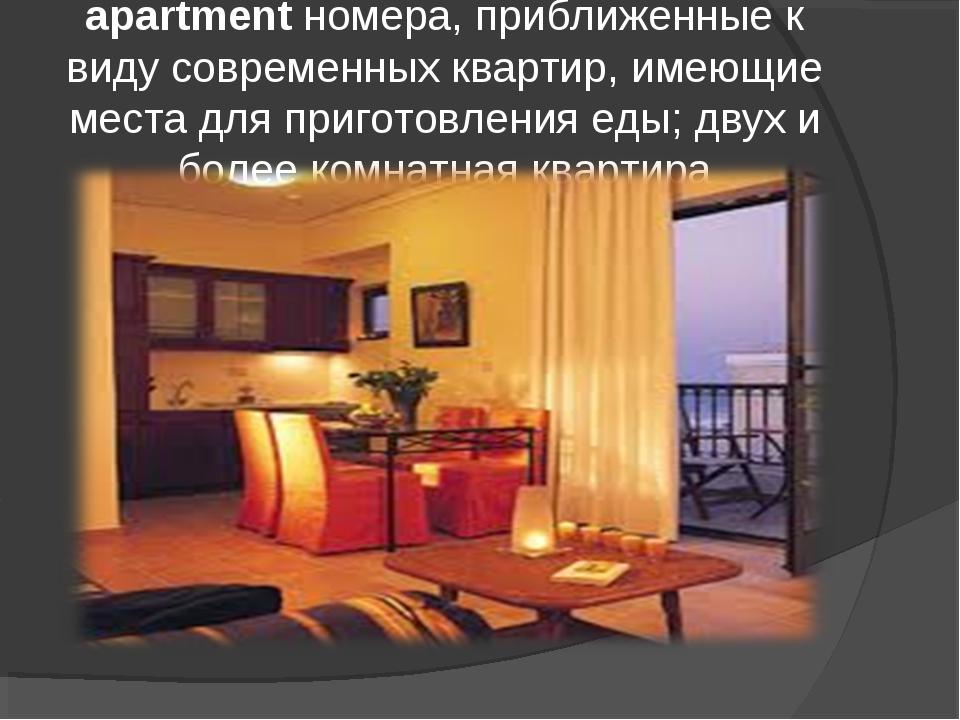 apartment номера, приближенные к виду современных квартир, имеющие места для...