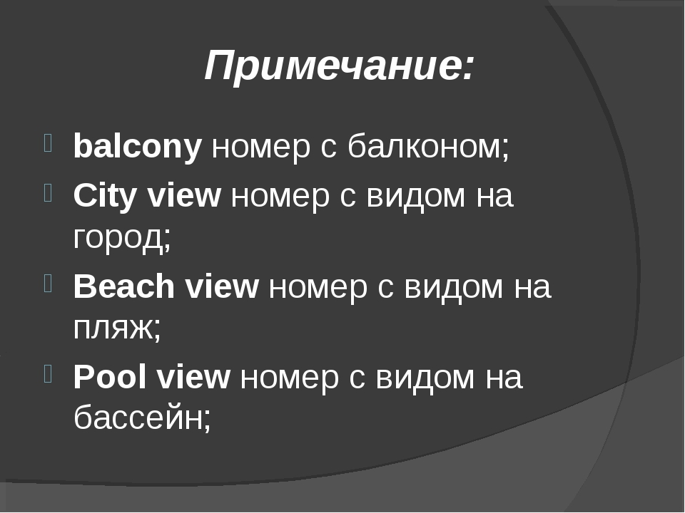 Примечание: balcony номер с балконом; City view номер с видом на город; Beach...