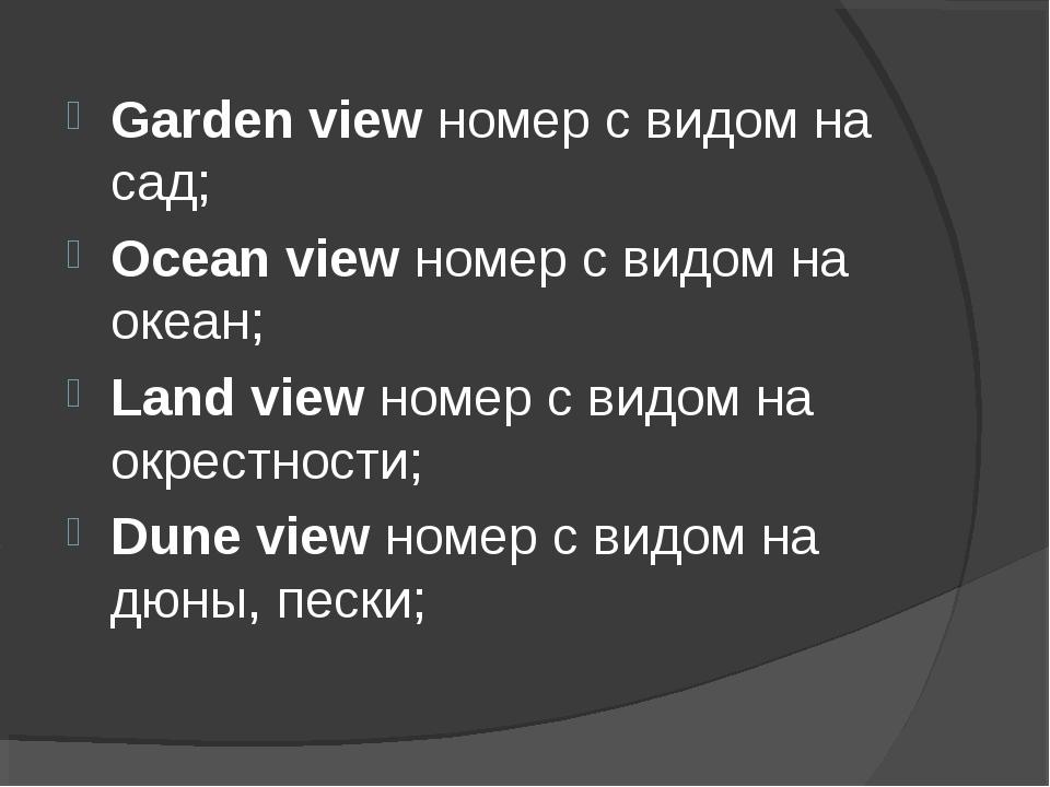 Garden view номер с видом на сад; Ocean view номер с видом на океан; Land vie...