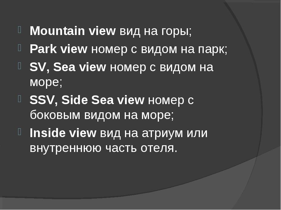 Mountain view вид на горы; Park view номер с видом на парк; SV, Sea view номе...