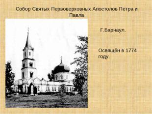Собор Святых Первоверховных Апостолов Петра и Павла Г.Барнаул. Г.Барнаул. Осв