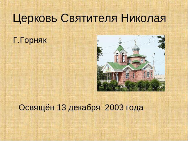 Церковь Святителя Николая Г.Горняк Освящён 13 декабря 2003 года
