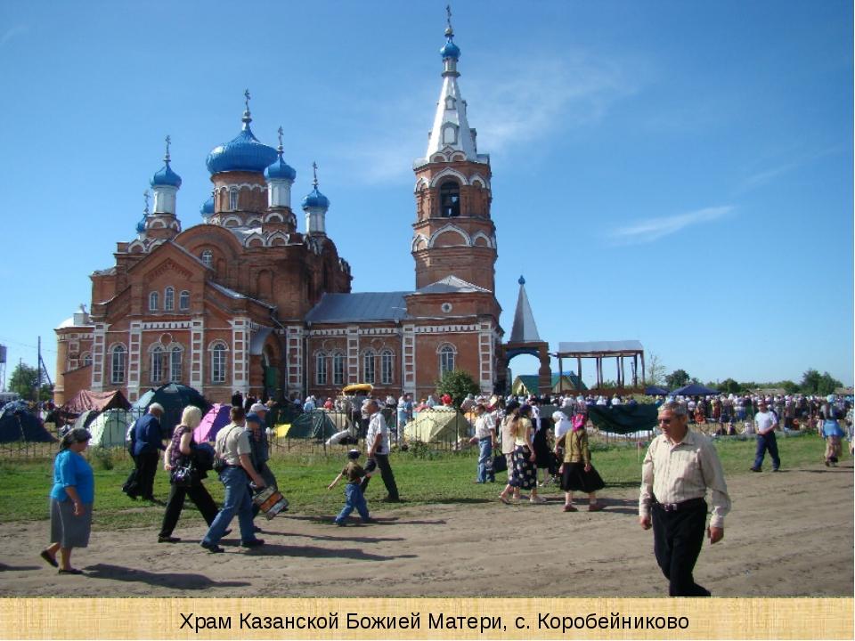 Храм Казанской Божией Матери, с. Коробейниково