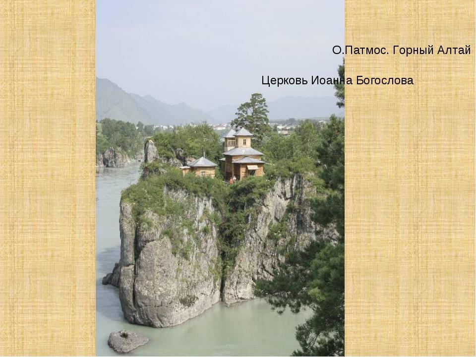 О.Патмос. Горный Алтай Церковь Иоанна Богослова