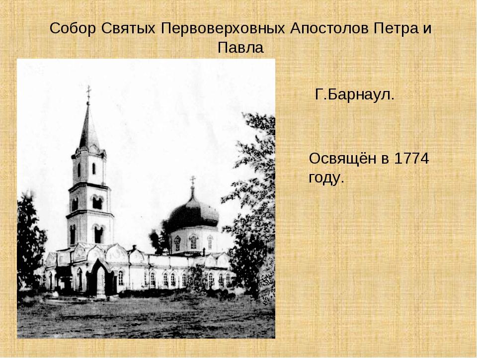 Собор Святых Первоверховных Апостолов Петра и Павла Г.Барнаул. Г.Барнаул. Осв...
