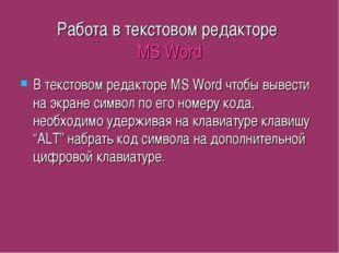 Работа в текстовом редакторе MS Word В текстовом редакторе MS Word чтобы выве