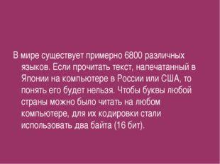 В мире существует примерно 6800 различных языков. Если прочитать текст, напеч